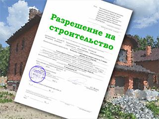 разрешение на строительство дома на даче